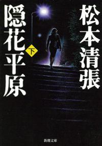 隠花平原(下)