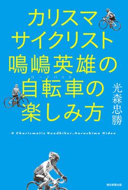 カリスマサイクリスト 鳴嶋英雄の自転車の楽しみ方-電子書籍
