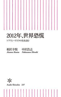 2012年、世界恐慌-電子書籍