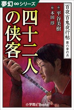 夢幻∞シリーズ 百夜・百鬼夜行帖35 四十二人の侠客-電子書籍