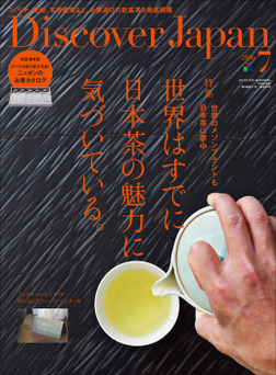 Discover Japan 2016年7月号 Vol.57-電子書籍