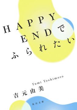 HAPPYENDでふられたい-電子書籍