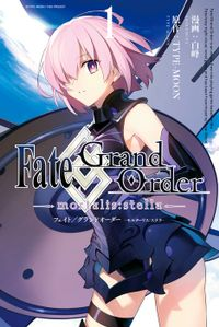 Fate/Grand Order -mortalis:stella-: 1