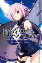 Fate/Grand Order -mortalis:stella-: 1