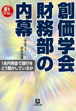 創価学会財務部の内幕(小学館文庫)-電子書籍
