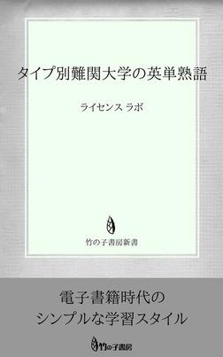 タイプ別難関大学の英単熟語-電子書籍