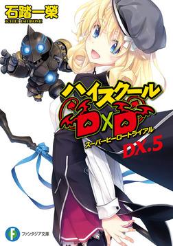 ハイスクールD×D DX.5 スーパーヒーロートライアル-電子書籍