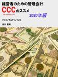 経営者のための管理会計CCC(キャッシュ・コンバージョン・サイクル)2020年版