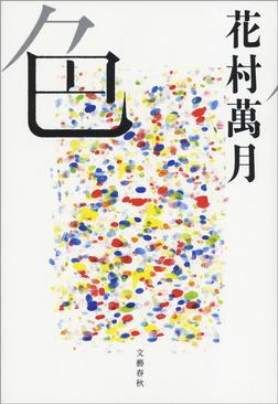 色-電子書籍