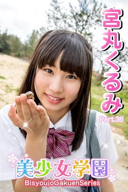 美少女学園 宮丸くるみ Part.36-電子書籍