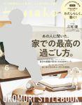 Hanako(ハナコ) 2020年 6月号 [あの人に聞いた、家での最高の過ごし方。]
