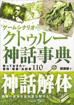 ゲームシナリオのためのクトゥルー神話事典 知っておきたい邪神・禁書・お約束110-電子書籍