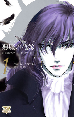 悪魔の花嫁 最終章 1-電子書籍