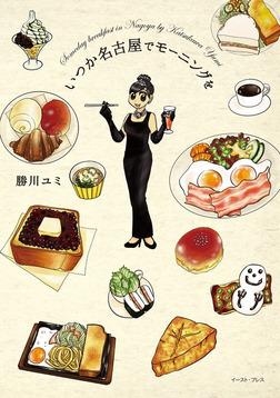 いつか名古屋でモーニングを-電子書籍