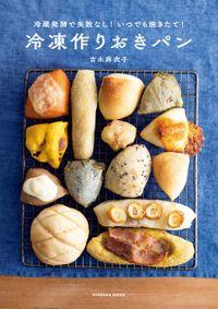 冷蔵発酵で失敗なし! いつでも焼きたて! 冷凍作りおきパン