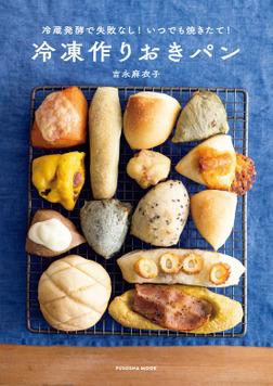 冷蔵発酵で失敗なし! いつでも焼きたて! 冷凍作りおきパン-電子書籍