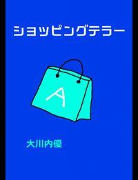 絵本「ショッピングテラー」