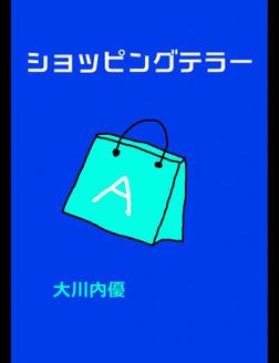 絵本「ショッピングテラー」-電子書籍