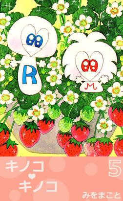 キノコ・キノコ 5-電子書籍