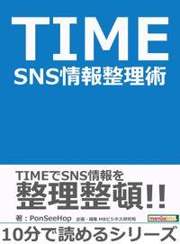 TIME SNS情報整理術。