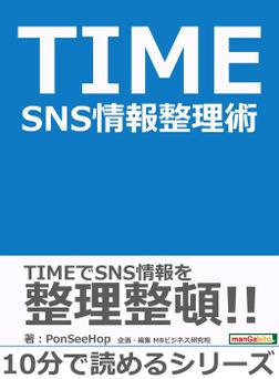 TIME SNS情報整理術。-電子書籍