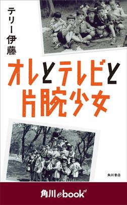 オレとテレビと片腕少女 (角川ebook nf)-電子書籍