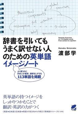 辞書を引いてもうまく訳せない人のための英単語イメージノート-電子書籍