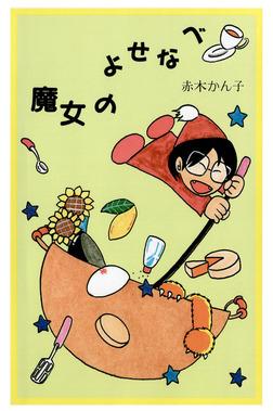 魔女のよせなべ-電子書籍