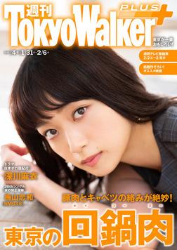 週刊 東京ウォーカー+ 2019年No.4 (1月30日発行)-電子書籍