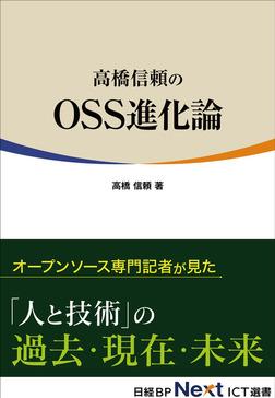 高橋信頼のOSS進化論(日経BP Next ICT選書)-電子書籍