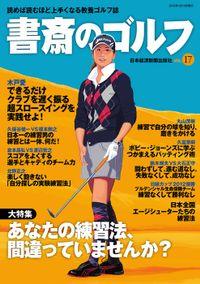 書斎のゴルフ VOL.17 読めば読むほど上手くなる教養ゴルフ誌