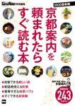 KansaiWalker特別編集 京都案内を頼まれたらすぐ読む本 2020最新版