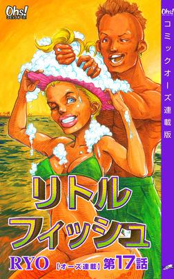 リトルフィッシュ『オーズ連載』 17話-電子書籍