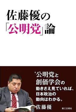 佐藤優の「公明党」論-電子書籍