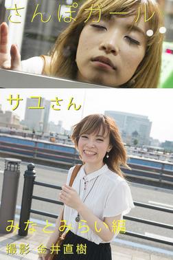 さんぽガール サユさん みなとみらい編-電子書籍