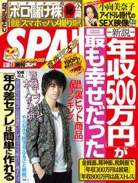 週刊SPA! 2015/6/30・7/7合併号