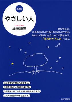 やさしい人(愛蔵版)-電子書籍