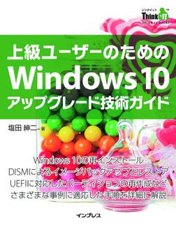 上級ユーザーのためのWindows 10アップグレード技術ガイド-電子書籍
