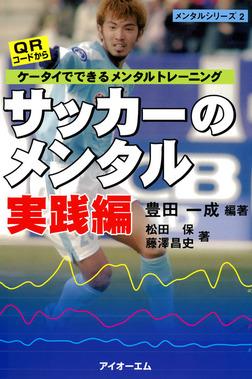 サッカーのメンタル : ケータイでできるメンタルトレーニング〈実践編〉-電子書籍