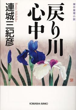 戻り川心中-電子書籍