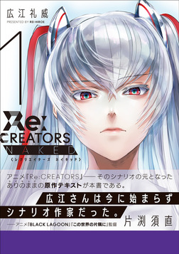 Re:CREATORS NAKED 1-電子書籍