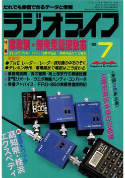 ラジオライフ 1985年 7月号-電子書籍