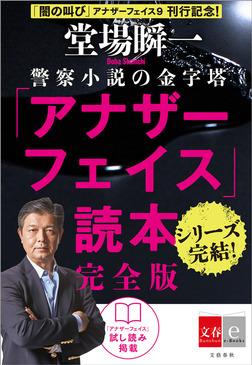 アナザーフェイス読本 完全版【文春e-Books】-電子書籍