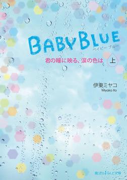 BABY BLUE 君の瞳に映る、涙の色は[上]-電子書籍
