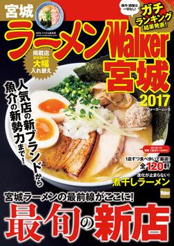 ラーメンWalker宮城2017-電子書籍