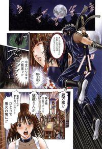 すけ☆にん 【分冊版 8/13】