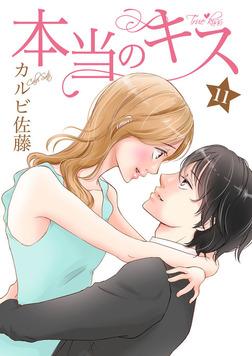本当のキス 11巻-電子書籍