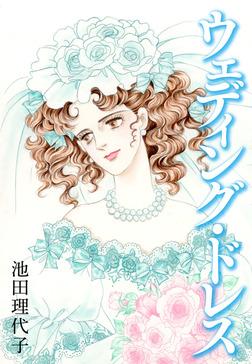 ウエディング・ドレス-電子書籍