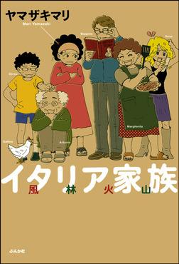 イタリア家族 風林火山-電子書籍