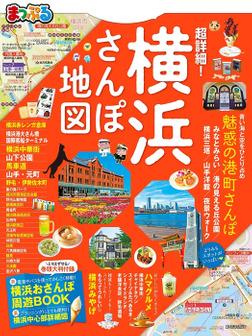 まっぷる 超詳細!横浜さんぽ地図-電子書籍